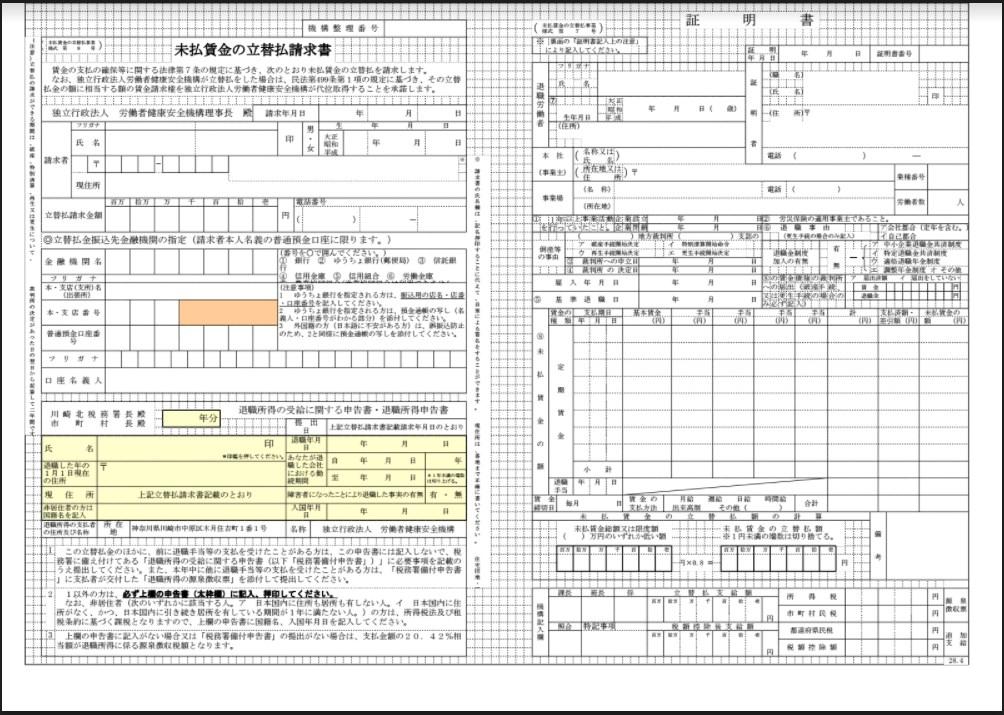 未払賃金の立替請求書